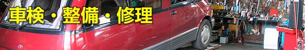 長野県上伊那は伊那市、自動車サービス全般の伊那スズキ